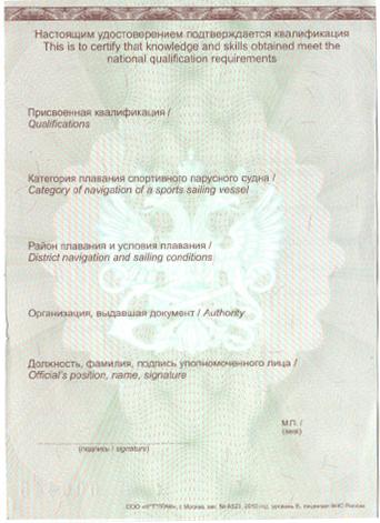 Морской порт Новороссийск Дипломирование членов экипажей  iii Квалификационные комиссии