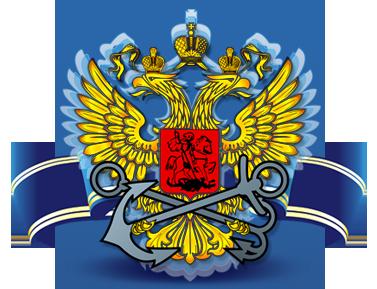 Федеральное государственное бюджетное учреждение Администрация  Федеральное государственное бюджетное учреждение Администрация морских портов Черного моря